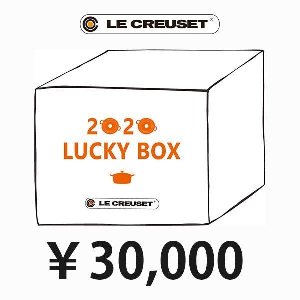 ルクルーゼ 福袋 3万円 【予約】1/10より順次発送 2020 ラッキーボックス WH LE CREUSET leczzz :k-t-0006003:ハレの日キッチン - 通販 - Yahoo!ショッピング