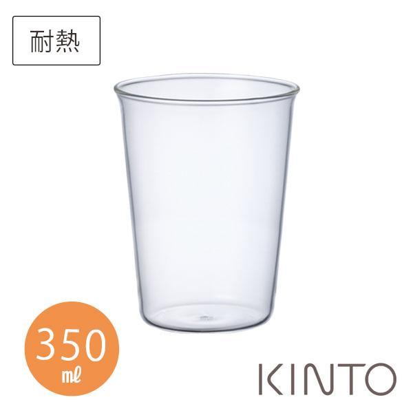 キントー8431アイスティーグラス350mlキャストCASTKINTOkincasギフト袋対象