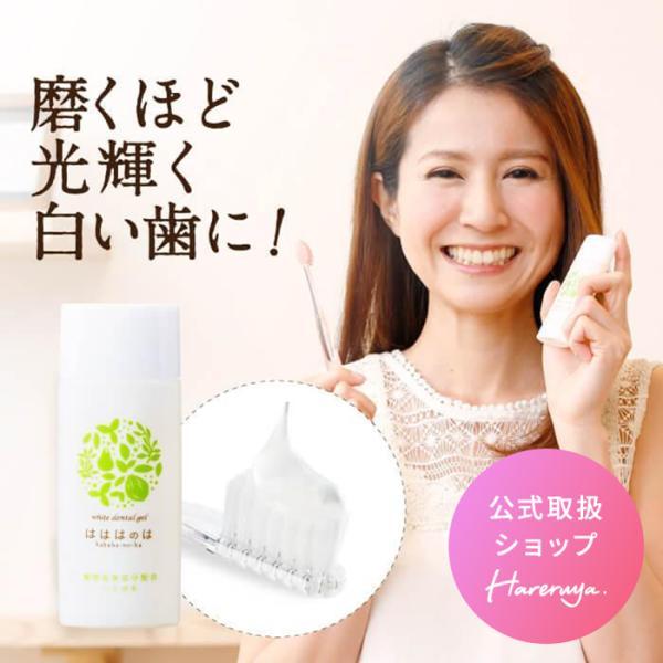 ホワイトニング歯磨き粉 はははのは | ホワイトニング 歯磨きジェル ホームホワイトニング 歯 歯を白くする 歯みがき粉 オーガニック 黄ばみ 送料無料 30g|hareruya-official