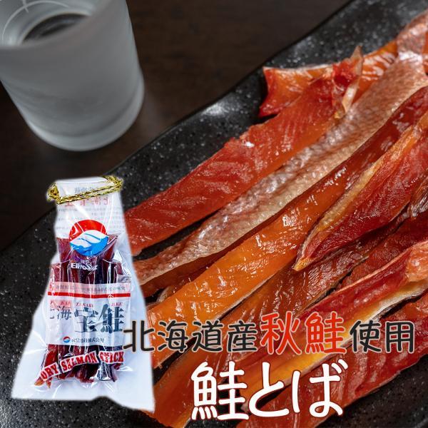 国産 北海道産 根室産 鮭とば 270g(袋入) サケ さけ シャケ 珍味 おつまみ 干物 グルメ お取り寄せ 産地直送