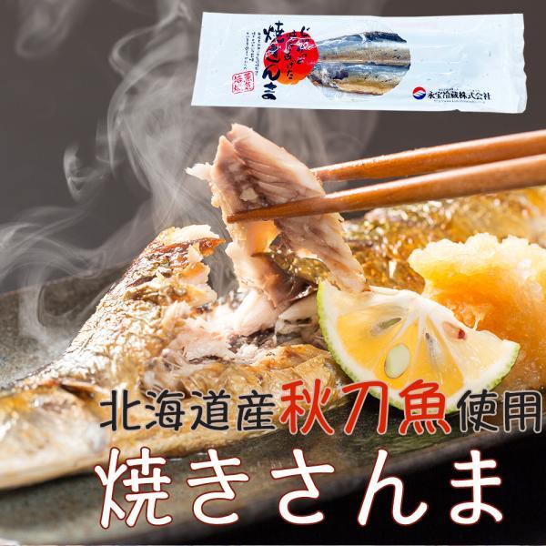 国産 北海道産 焼き秋刀魚(甘辛)2本入り 秋刀魚 さんま サンマ おつまみ 焼きさんま グルメ お取り寄せ 産地直送