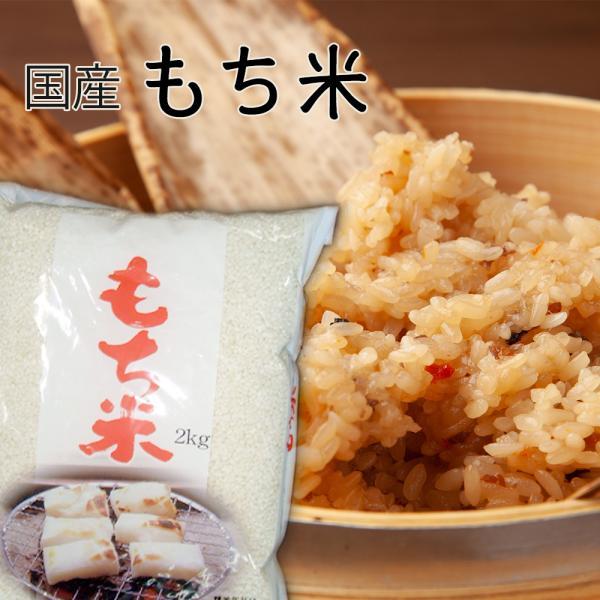 国産 国内産もち米 2kg もち米 米 ごはん おこわ 赤飯 産地直送