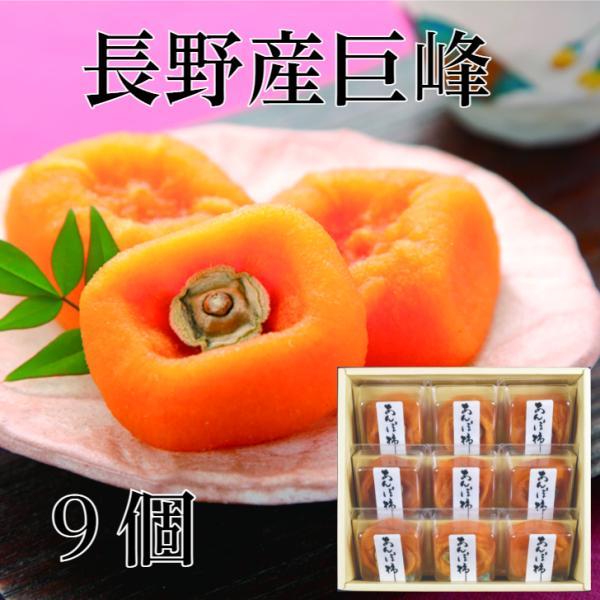 お中元2021 和歌山県産あんぽ柿 11-23033 ギフト ご贈答 プレゼント 人気 ランキング フルーツ