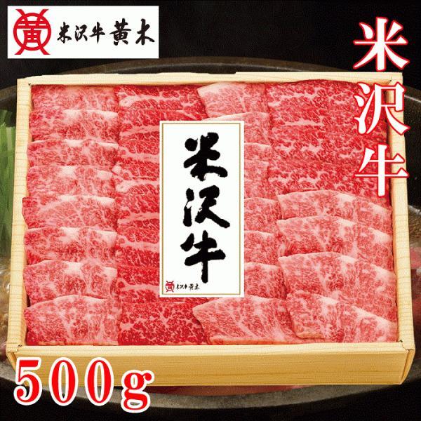 お中元2021 米沢牛焼肉用(B) 11-63027 ギフト ご贈答 プレゼント 人気 ランキング 黄木 送料無料