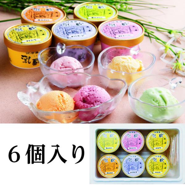 お中元2021 乳蔵北海道アイスクリーム10個 11-14050 ギフト ご贈答 バニラ メロン ストロベリー ハスカップ