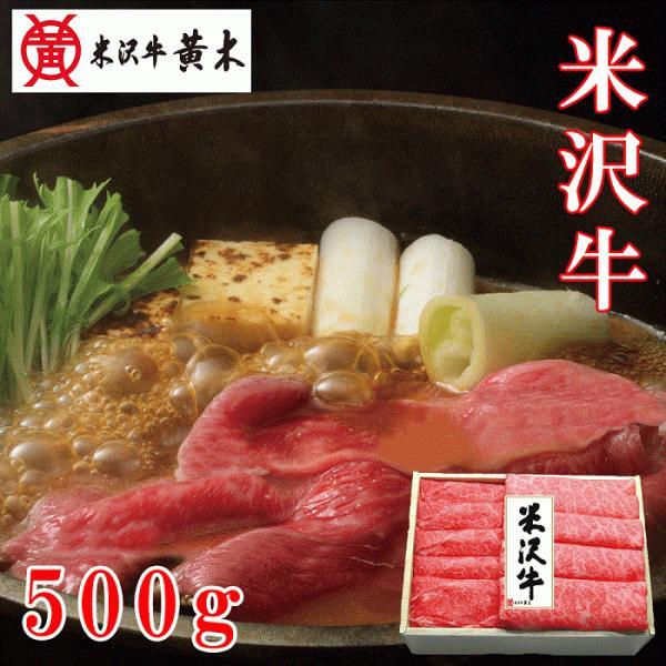 お歳暮2021 送料無料 米沢牛すき焼セット 12-59059 ギフト ご贈答 プレゼント 人気 ランキング お取り寄せグルメ 内祝い 食品