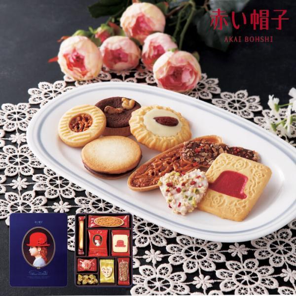 赤い帽子 ブルー  SE1-109-2  プレゼント ギフト 内祝 返礼品 洋菓子