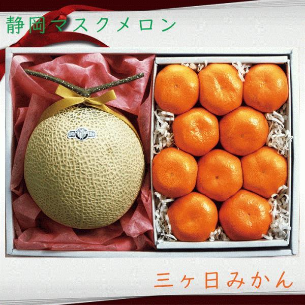 お歳暮2021 送料無料 静岡マスクメロン&三ケ日みかん 12-25049 ギフト ご贈答 お取り寄せフルーツ お誕生日 内祝い プレゼント 甘味