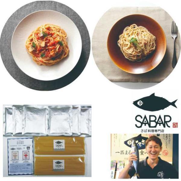 お中元2021 とろ鯖専門店「SABAR」のパスタセット 11-38014 ギフト ご贈答 プレゼント 人気 ランキング  送料無料