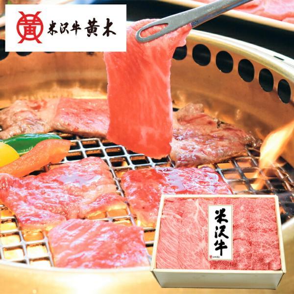 お中元2021 米沢牛焼肉セット 11-63051 ギフト ご贈答 プレゼント 人気 ランキング 黄木 送料無料