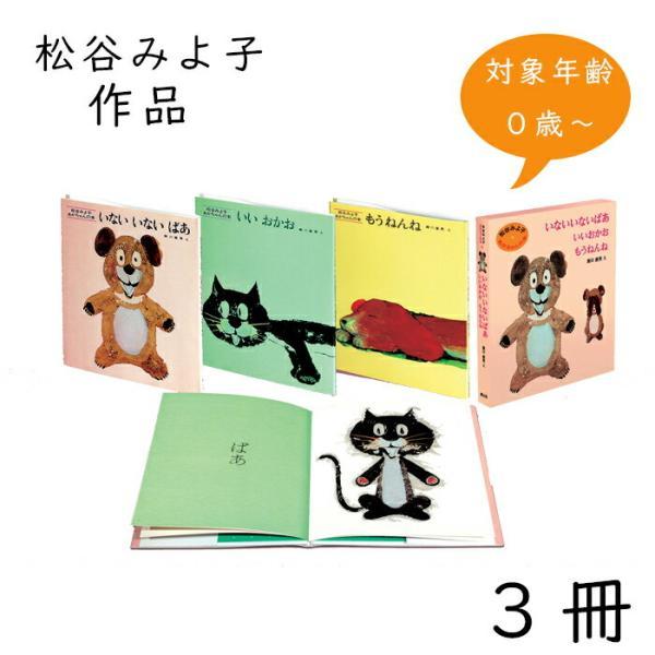 松谷みよ子 あかちゃんの本セット(全3冊) SE1-135-2 内祝い 景品 記念品 プレゼント