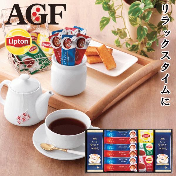 〈AGF&リプトン〉 珈琲・紅茶セット AM1-4-2 AM1-74-6 ギフト 洋菓子 ご贈答 プレゼント 人気