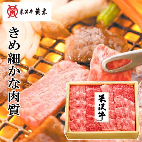 お中元2021 米沢牛焼肉用(A) 11-63019 ギフト ご贈答 プレゼント 人気 ランキング 黄木 送料無料