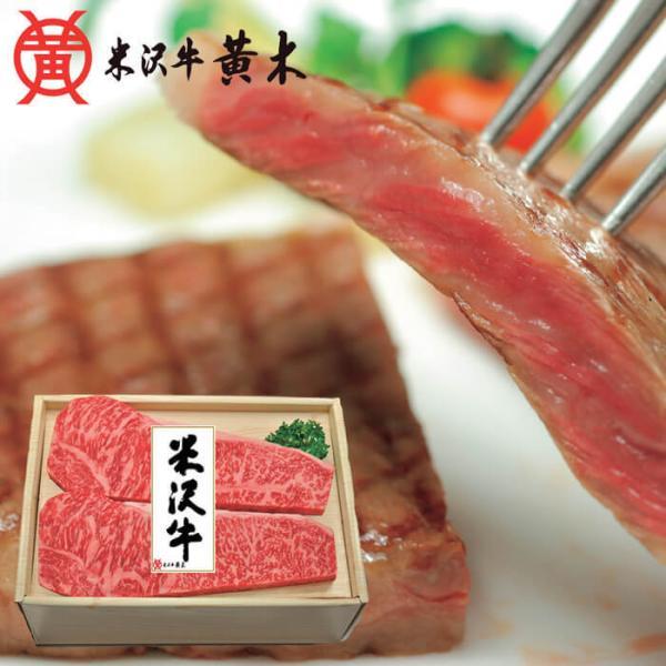 お中元2021 米沢牛サーロインステーキ 11-63060 ギフト ご贈答 プレゼント 人気 ランキング 黄木 送料無料