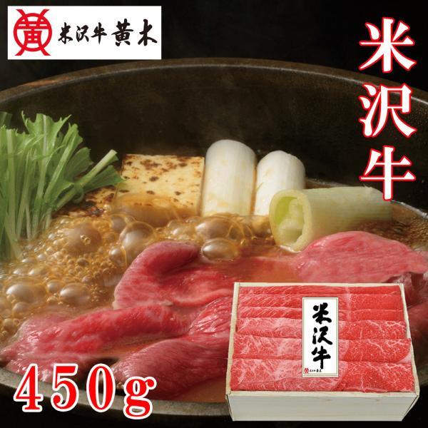 お中元2021 米沢牛すき焼用(B) 11-63043 ギフト ご贈答 プレゼント 人気 ランキング 送料無料