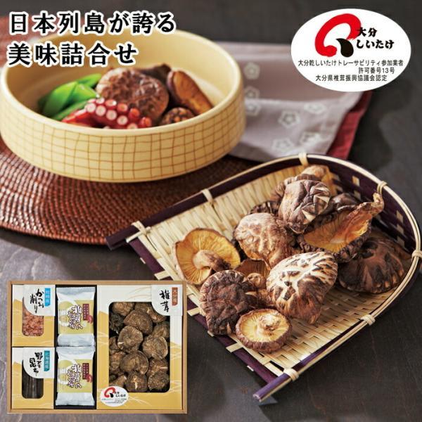 日本の美味・御吸い物(フリーズドライ)詰合せ SE1-317-1 ランキング 人気商品 ギフト 返礼品 ご挨拶