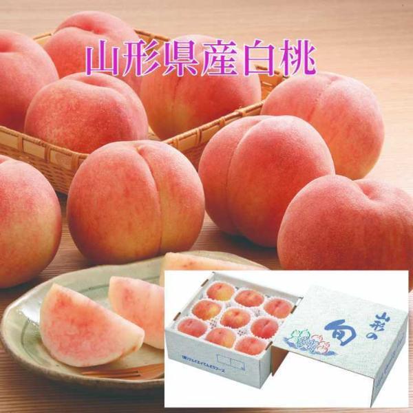 お中元2021 山形県産白桃約3kg 11-22037 ギフト ご贈答 プレゼント 人気 ランキング フルーツ