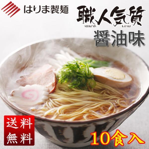 播州 干し中華麺 職人気質 ラーメンスープ付 10食入り|harima-seimen