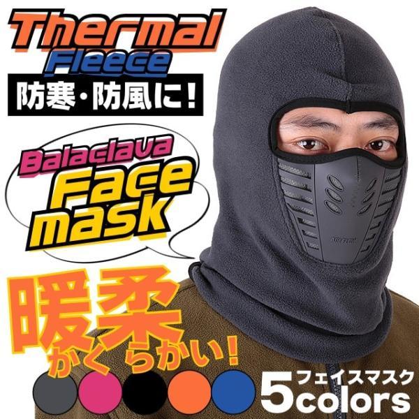 ハーレーカスタマージャパン『サーマルフリース バラクラバ フェイスマスク』