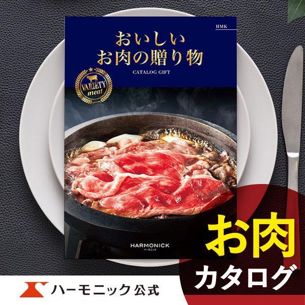 カタログギフトお祝い内祝いお返しグルメギフトカタログハーモニック公式10000円コースおいしいお肉の贈り物HMK