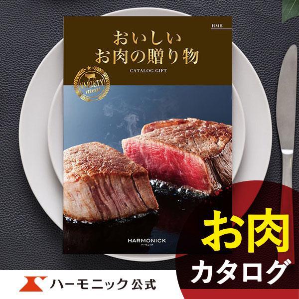 カタログギフトお祝い内祝いお返しグルメギフトカタログハーモニック公式20000円コースおいしいお肉の贈り物HMB