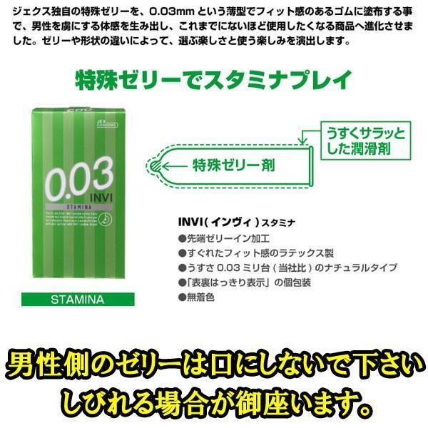 コンドーム 受取不要 メール便 兜 003 ゴクアツコンドーム 極厚 避孕套 安全套 套套|harmony|06