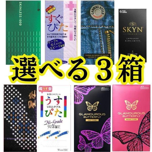 コンドーム 避妊具 スキン お好きな3箱セット バタフライ 薄い コンドーむ 福袋|harmony