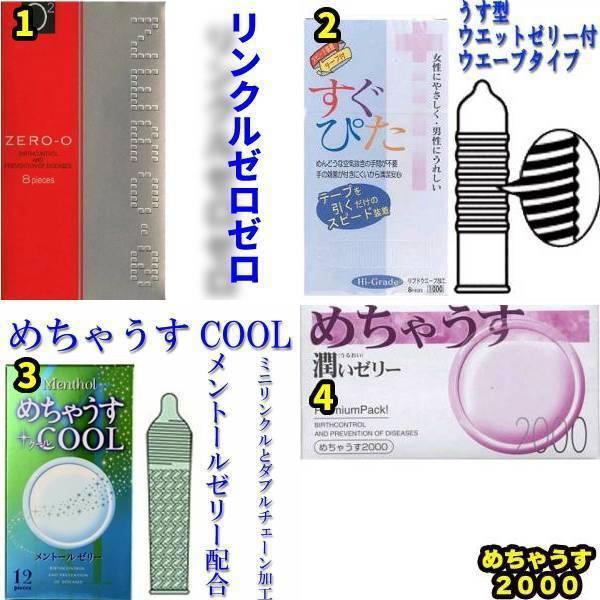 コンドーム 避妊具 スキン お好きな3箱セット バタフライ 薄い コンドーむ 福袋|harmony|02