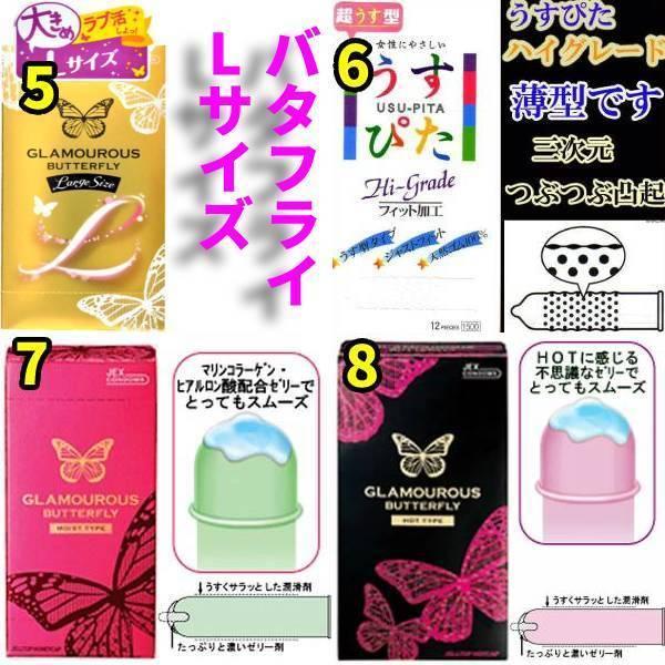 コンドーム 避妊具 スキン お好きな3箱セット バタフライ 薄い コンドーむ 福袋|harmony|03