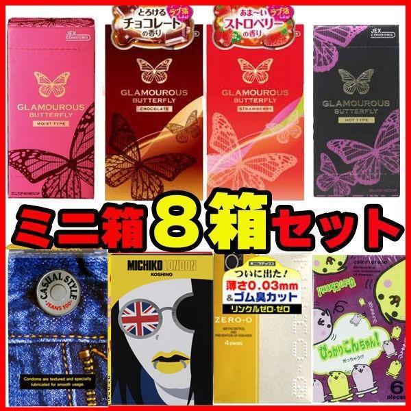 コンドーム バタフライ スキン セット ミニ箱 8箱|harmony