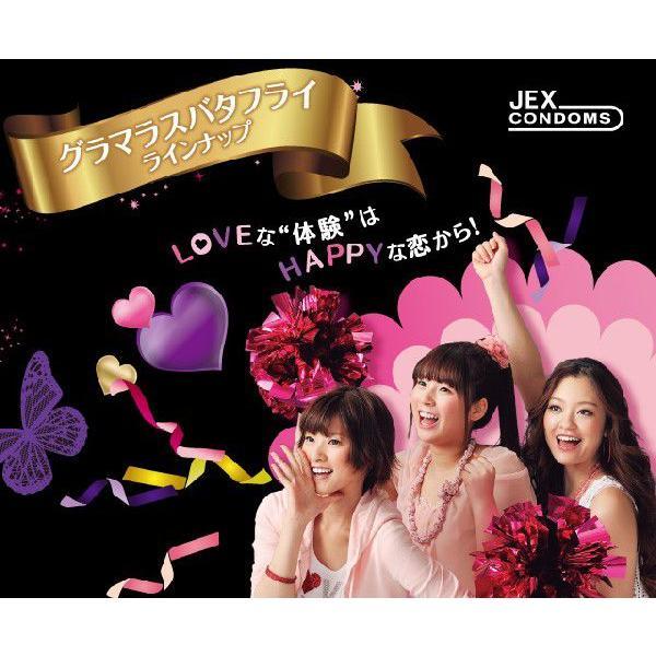 コンドーム バタフライ スキン セット ミニ箱 8箱|harmony|05