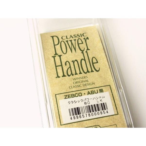 バレーヒル クラシックパワーハンドル 80 LK  軸径8mm ABU用 DAIWA用 ZEBCO用 送料185円|haroweb2|02