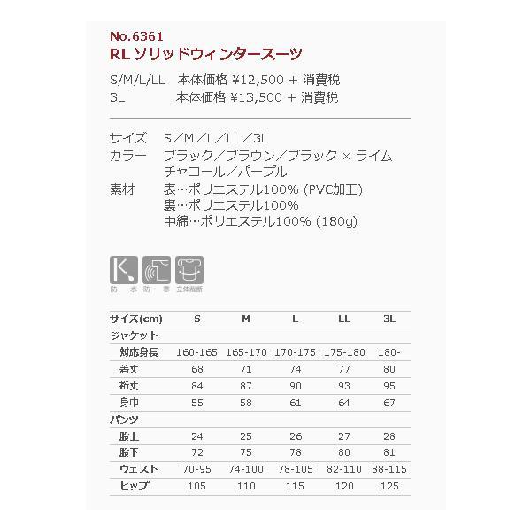 50% OFF 双進 6361 RL ソリッドウィンタースーツ ブラック 3L|haroweb2|02
