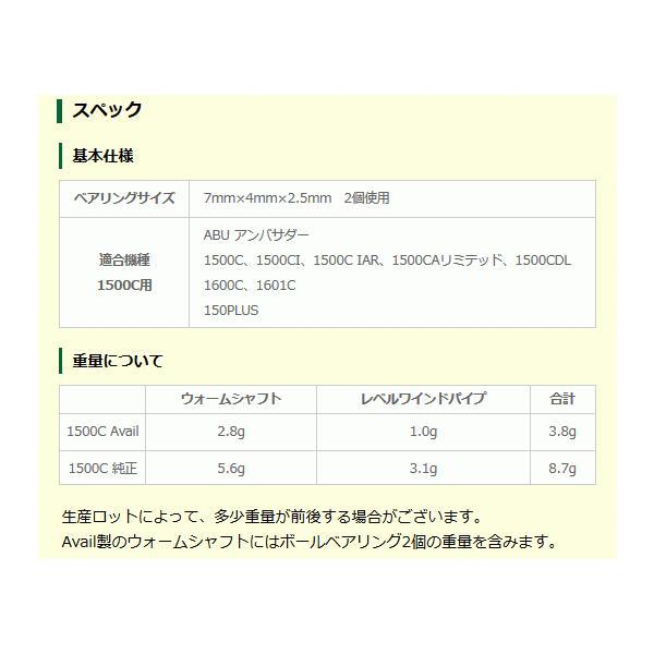 アベイル ABU 1500C用 アルミウォームシャフト2BBモデル クローム Avail ws_15c_2bb_lcr|haroweb2|02