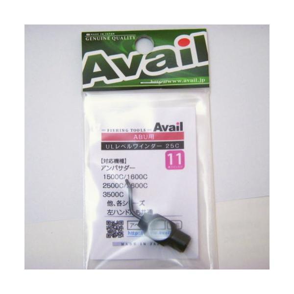 アベイル ABU 1500C/2500C/3500C用 ウルトラライトレベルワインダーセット25C 11本ライン入り Avail lvw set 1125c|haroweb2