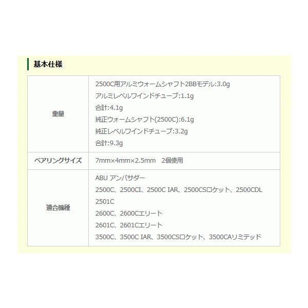アベイル ABU 2500C用 アルミウォームシャフト2BBモデル クローム Avail ws_25c_2bb_lcr|haroweb2|02