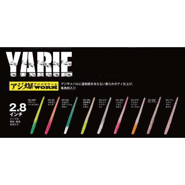 ヤリエ YARIE 690 アジ爆ワーム 2.8インチ|haroweb2|02