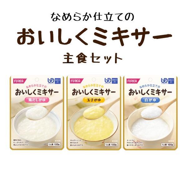 介護食 レトルト おいしくミキサー 主食セット 3種各1袋 合計3袋セット