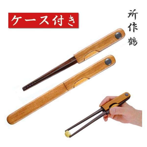 介護 箸 おしゃれ ピンセット型箸 所作 鶴 左右兼用 ウインド