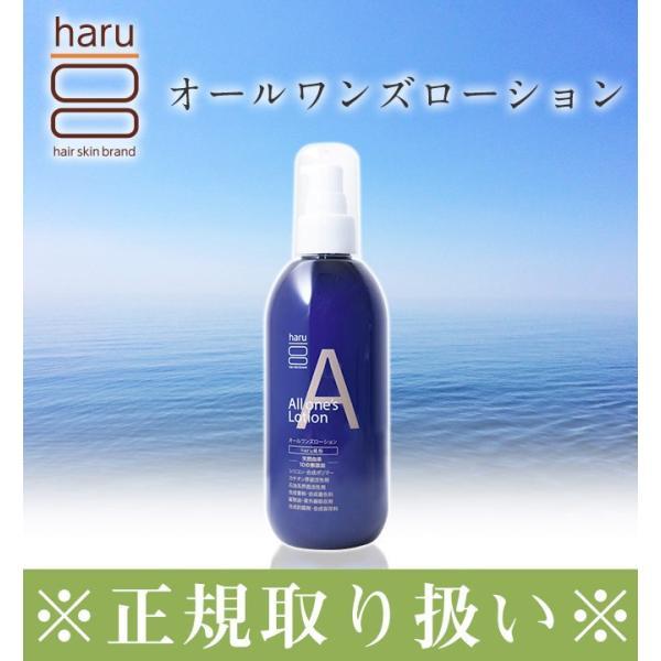 【100%天然由来】一本でマイナス5歳肌にオールワン化粧水/オールワンズローション250mL(約2か月分)