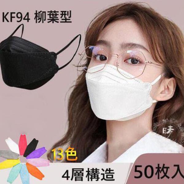 マスクKF94白黒3D立体柳葉型4層構造平ゴム50枚入10個包装KN95同級メガネが曇りにくい不織布感染予防韓国風男女兼用KF9