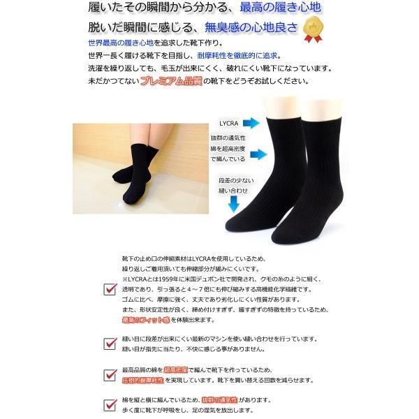消臭 靴下 ビジネスソックス(ショート丈) 足の臭い対策 foota|haruchisyoutengai|02