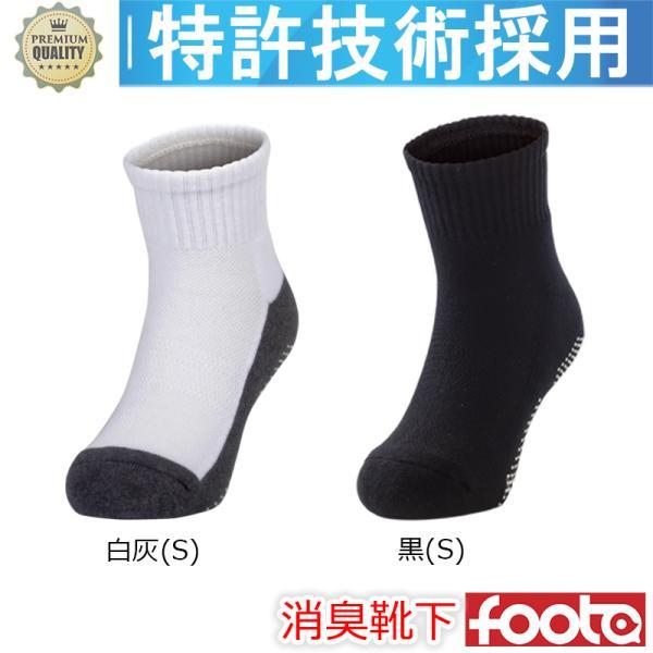 消臭 靴下 キッズソックス 足の臭い対策 foota|haruchisyoutengai