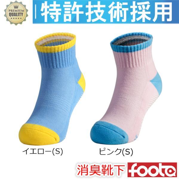 消臭 靴下 キッズソックス 足の臭い対策 foota|haruchisyoutengai|02