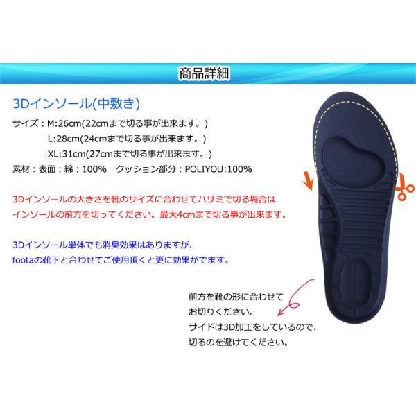 消臭 3Dインソール(中敷き) 足の臭い対策 foota haruchisyoutengai 05
