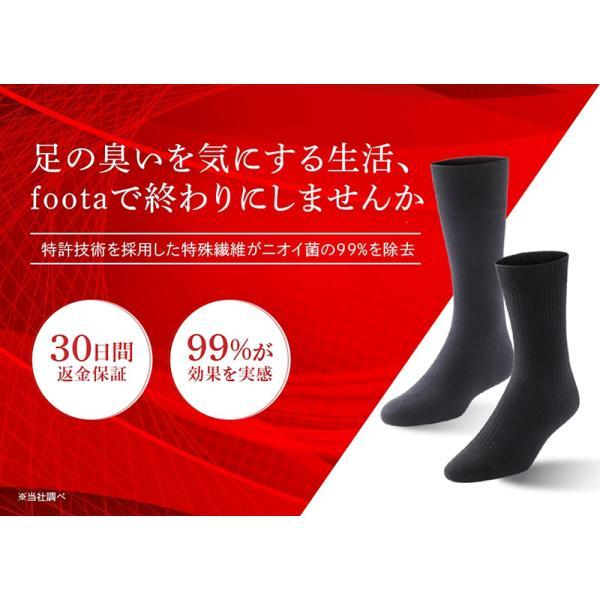 消臭 靴下 ビジネスソックス 足の臭い対策 foota|haruchisyoutengai|05
