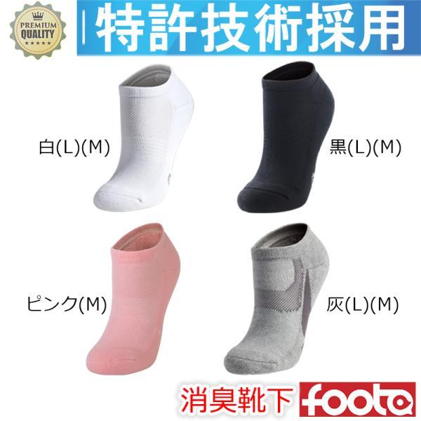 消臭靴下スニーカー丈ソックス足の臭い対策foota