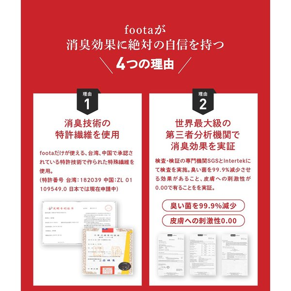 消臭 靴下 ロークルーソックス 足の臭い対策 foota|haruchisyoutengai|07