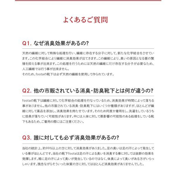 消臭 靴下 スニーカー丈五本指ソックス 足の臭い対策 foota|haruchisyoutengai|11