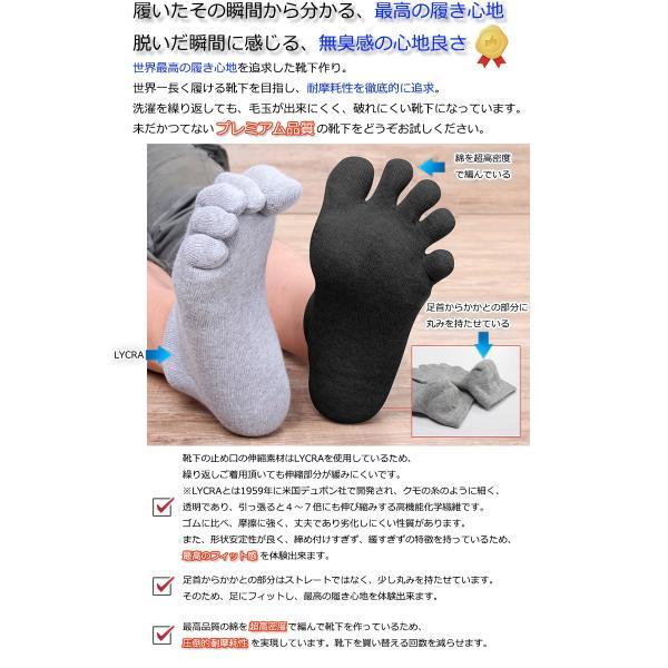 消臭 靴下 スニーカー丈五本指ソックス 足の臭い対策 foota|haruchisyoutengai|02